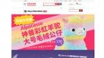 Tokyo Otaku Mode、中国EC大手「京東(JD.COM)」の越境ECプラットフォーム「JD Worldwide」に出店