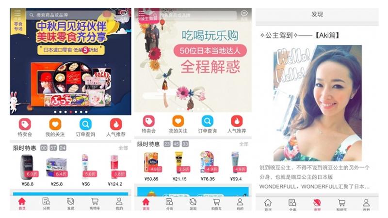 ライフスタイル提案型ショッピングアプリ『豌豆公主(ワンドウ)』