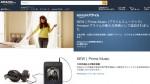 Amazon、「プライムミュージック」開始 オンライン・オフラインで音楽聴き放題
