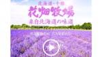 花畑牧場、中国EC進出 越境ECアプリ「ワンドウ」にて独占販売