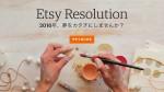 世界最大ハンドメイドEC「Etsy」が日本で初の無料オンラインレッスン提供
