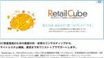 TIS、ナビプラス、ミックスネットワークとの協業によりRetailCubeを強化