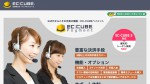 EC-CUBE、広告費がまとめて後払い可能になる集客支援サービススタート
