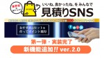 シュッピン、「見積りSNS」の機能強化。クチコミをより活用して販売につなげる
