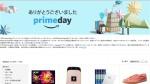 Amazon、7・12に「プライムデー」開催 人気芸人が商品を自宅に配達する企画も