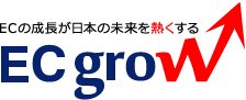 EC grow | EC関連のニュースメディアサイト